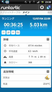 screenshot_2012-07-04_2338s
