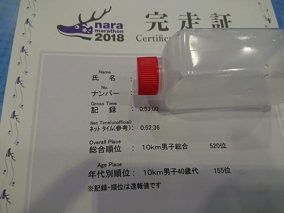 2018奈良マラソン(10kmの結果)