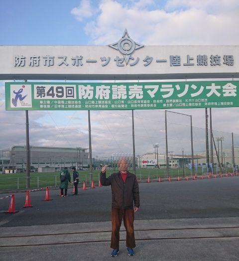 明日は2018防府読売マラソン