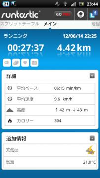 screenshot_2012-06-14_2344s
