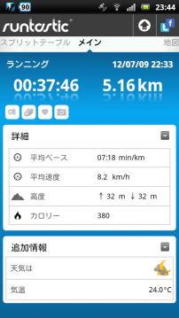 screenshot_2012-07-09_2344s