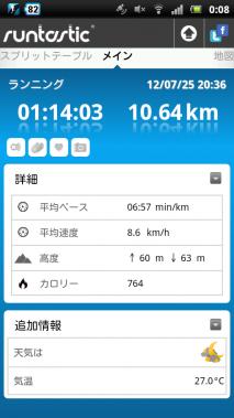 screenshot_2012-07-26_0008_1s